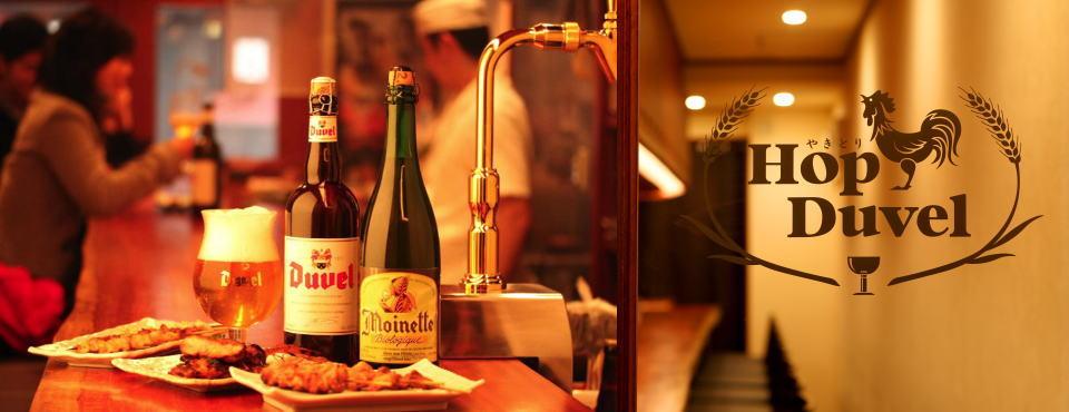「至福の夜を。」東京新橋の路地裏で、ひっそり佇む焼鳥ホップデュベル。 ゆっくり時が流れるなか、焼鳥とベルギービールを愉しむ大人の空間。